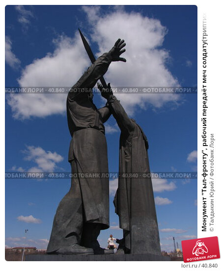 """Монумент """"Тыл-фронту"""", рабочий передаёт меч солдату(триптих - """"Тыл-фронту"""",""""Родина-мать"""", Воин-освободитель""""), высота 15 метров вес бронзы 83 тонны,  Магнитогорск, фото № 40840, снято 8 мая 2007 г. (c) Талдыкин Юрий / Фотобанк Лори"""