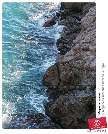 Море и скалы, фото № 305356, снято 19 апреля 2008 г. (c) Морозова Татьяна / Фотобанк Лори