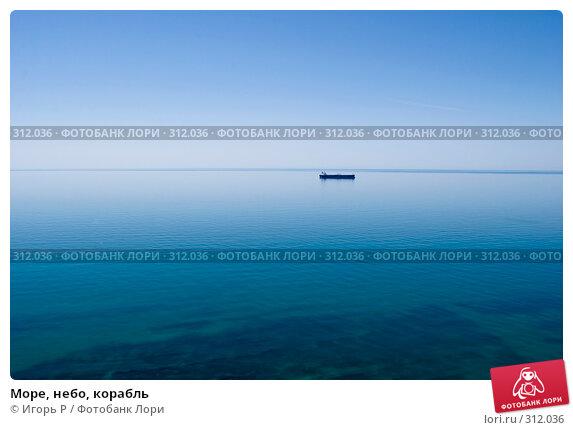 Море, небо, корабль, фото № 312036, снято 5 июня 2008 г. (c) Игорь Р / Фотобанк Лори