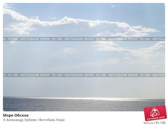 Море Обское, фото № 91140, снято 20 сентября 2007 г. (c) Александр Урбеев / Фотобанк Лори