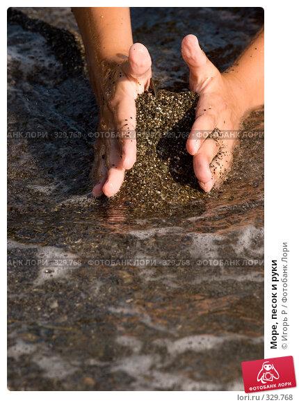 Море, песок и руки, фото № 329768, снято 21 июня 2008 г. (c) Игорь Р / Фотобанк Лори