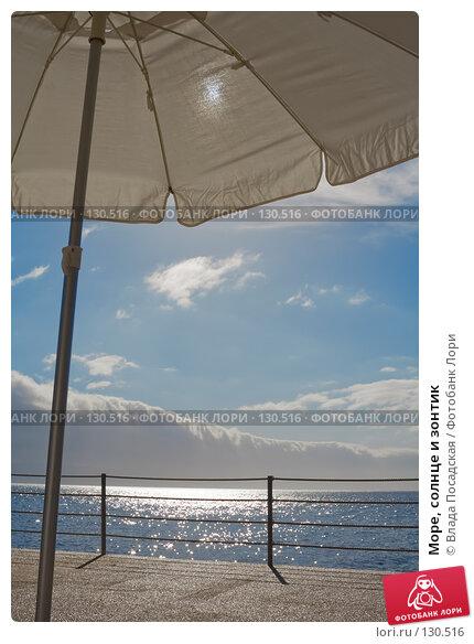 Купить «Море, солнце и зонтик», фото № 130516, снято 29 декабря 2005 г. (c) Влада Посадская / Фотобанк Лори