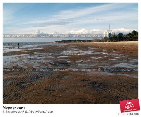 Море уходит, фото № 304840, снято 7 мая 2005 г. (c) Тарановский Д. / Фотобанк Лори