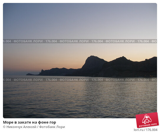 Море в закате на фоне гор, фото № 176004, снято 27 июля 2007 г. (c) Никончук Алексей / Фотобанк Лори