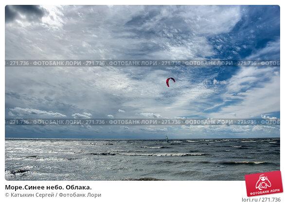 Море.Синее небо. Облака., фото № 271736, снято 27 апреля 2017 г. (c) Катыкин Сергей / Фотобанк Лори