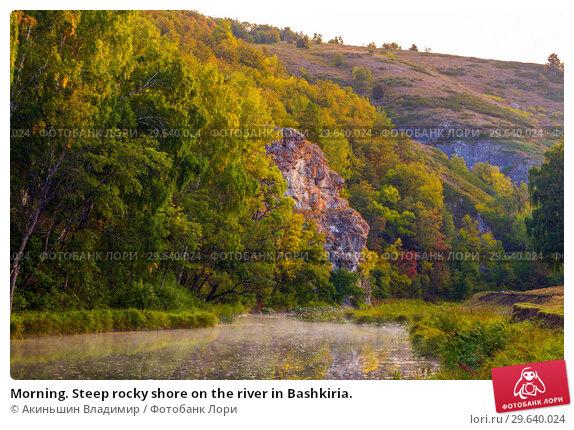 Morning. Steep rocky shore on the river in Bashkiria. Стоковое фото, фотограф Акиньшин Владимир / Фотобанк Лори