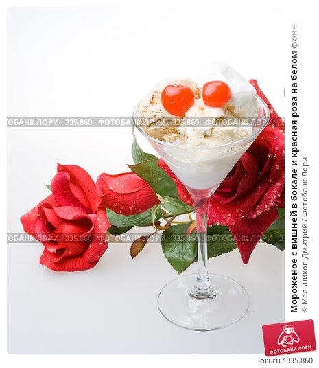 Мороженое с вишней в бокале и красная роза на белом фоне, фото № 335860, снято 19 июня 2008 г. (c) Мельников Дмитрий / Фотобанк Лори