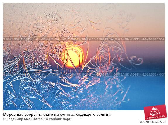 Купить «Морозные узоры на окне на фоне заходящего солнца», фото № 4375556, снято 5 марта 2013 г. (c) Владимир Мельников / Фотобанк Лори