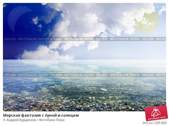 Морская фантазия с луной и солнцем, фото № 325820, снято 31 июля 2007 г. (c) Андрей Бурдюков / Фотобанк Лори