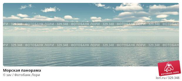 Морская панорама, иллюстрация № 329348 (c) sav / Фотобанк Лори