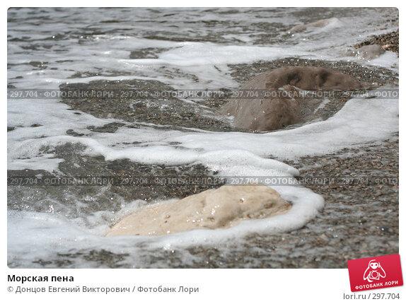 Морская пена, фото № 297704, снято 8 августа 2007 г. (c) Донцов Евгений Викторович / Фотобанк Лори