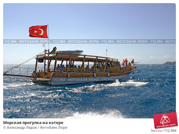Морская прогулка на катере, фото № 112984, снято 8 сентября 2007 г. (c) Александр Лядов / Фотобанк Лори