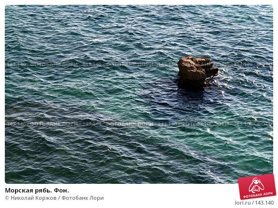 Купить «Морская рябь. Фон.», фото № 143140, снято 19 ноября 2007 г. (c) Николай Коржов / Фотобанк Лори