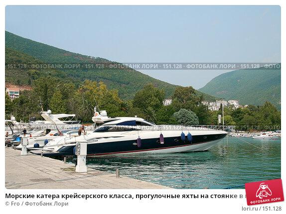 Морские катера крейсерского класса, прогулочные яхты на стоянке в порту города Будва, Черногория, фото № 151128, снято 28 октября 2016 г. (c) Fro / Фотобанк Лори