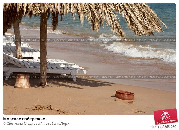 Морское побережье, фото № 265260, снято 2 марта 2006 г. (c) Cветлана Гладкова / Фотобанк Лори