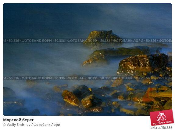 Морской берег, фото № 50336, снято 6 августа 2002 г. (c) Vasily Smirnov / Фотобанк Лори