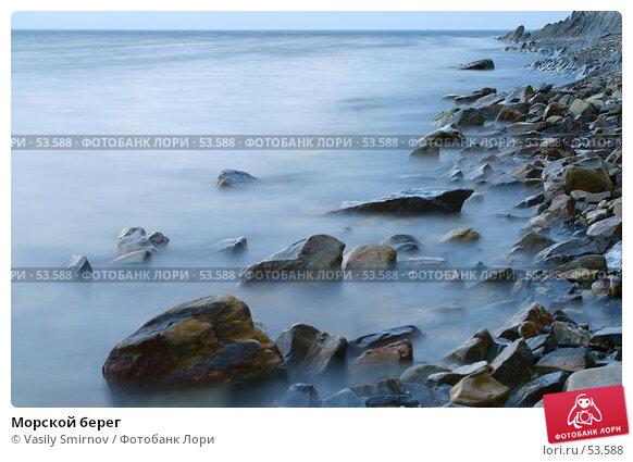 Морской берег, фото № 53588, снято 19 августа 2002 г. (c) Vasily Smirnov / Фотобанк Лори