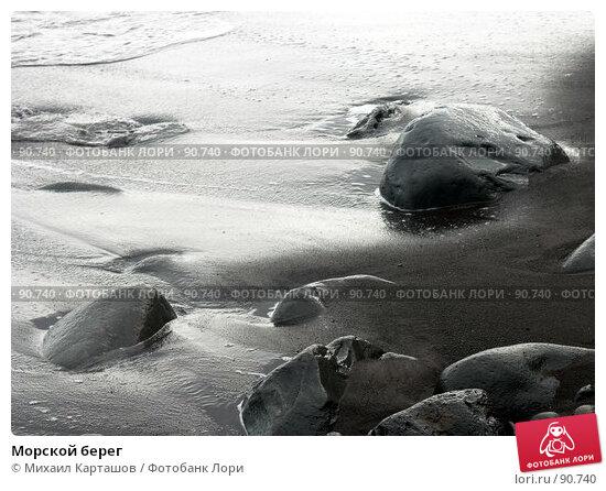 Морской берег, эксклюзивное фото № 90740, снято 3 августа 2007 г. (c) Михаил Карташов / Фотобанк Лори