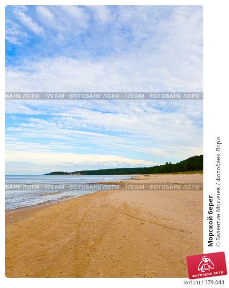 Купить «Морской берег», фото № 179044, снято 17 августа 2007 г. (c) Валентин Мосичев / Фотобанк Лори