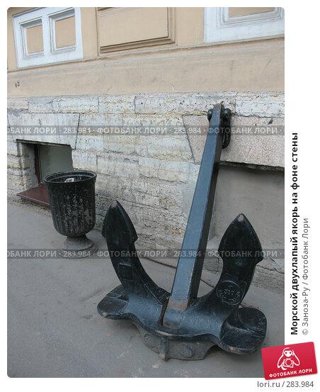 Купить «Морской двухлапый якорь на фоне стены», фото № 283984, снято 11 мая 2008 г. (c) Заноза-Ру / Фотобанк Лори