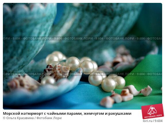 Купить «Морской натюрморт с чайными парами, жемчугом и ракушками», фото № 9604, снято 27 июня 2006 г. (c) Ольга Красавина / Фотобанк Лори