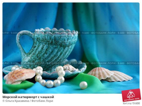 Морской натюрморт с чашкой, фото № 9600, снято 27 июня 2006 г. (c) Ольга Красавина / Фотобанк Лори