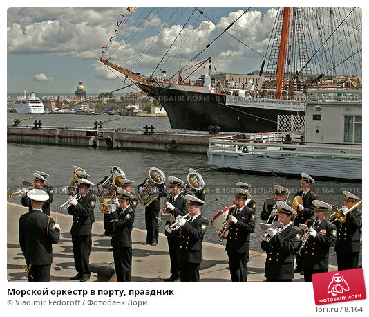 Морской оркестр в порту, праздник, фото № 8164, снято 17 июня 2006 г. (c) Vladimir Fedoroff / Фотобанк Лори