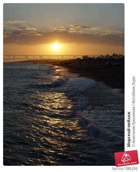 Морской пейзаж, фото № 100216, снято 13 мая 2007 г. (c) Анастасия Лукьянова / Фотобанк Лори