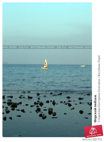 Морской пейзаж, фото № 232712, снято 21 июля 2007 г. (c) Карасева Екатерина Олеговна / Фотобанк Лори