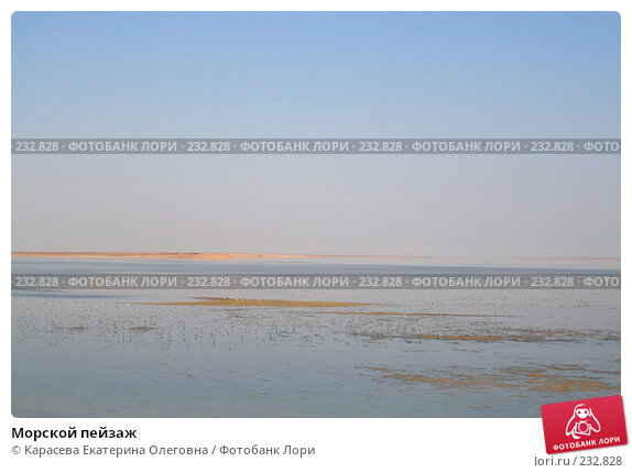 Морской пейзаж, фото № 232828, снято 20 июля 2007 г. (c) Карасева Екатерина Олеговна / Фотобанк Лори