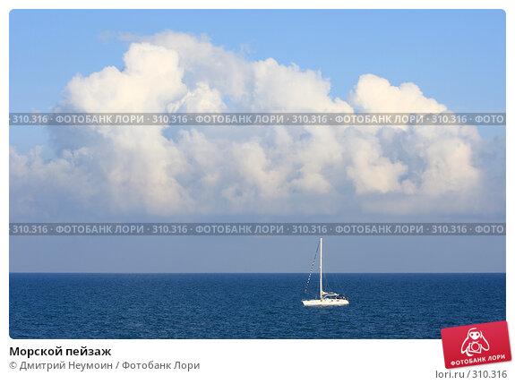 Морской пейзаж, эксклюзивное фото № 310316, снято 29 апреля 2008 г. (c) Дмитрий Неумоин / Фотобанк Лори