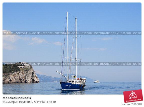 Морской пейзаж, эксклюзивное фото № 310328, снято 1 мая 2008 г. (c) Дмитрий Неумоин / Фотобанк Лори