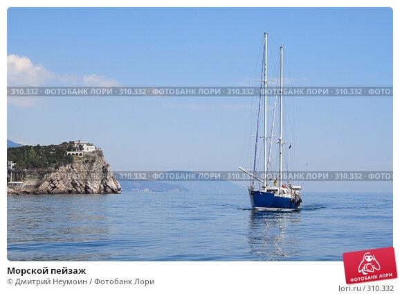 Морской пейзаж, эксклюзивное фото № 310332, снято 1 мая 2008 г. (c) Дмитрий Неумоин / Фотобанк Лори