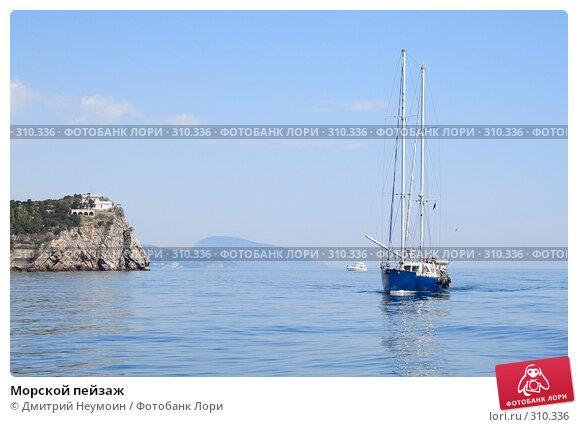 Морской пейзаж, эксклюзивное фото № 310336, снято 1 мая 2008 г. (c) Дмитрий Неумоин / Фотобанк Лори
