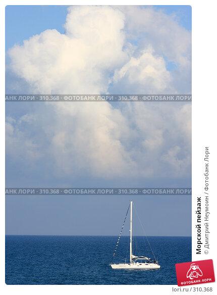 Морской пейзаж, эксклюзивное фото № 310368, снято 29 апреля 2008 г. (c) Дмитрий Неумоин / Фотобанк Лори