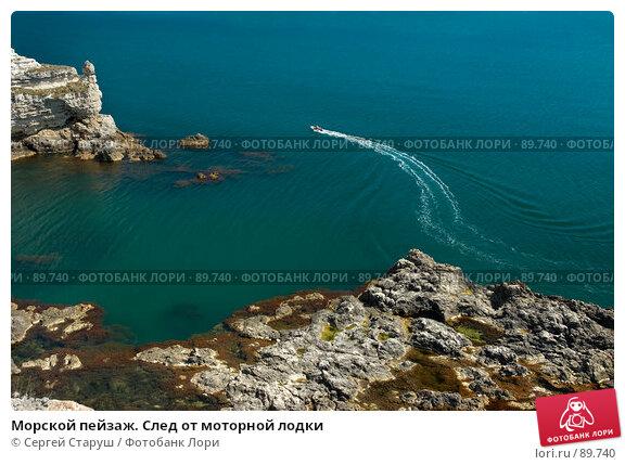 Морской пейзаж. След от моторной лодки, фото № 89740, снято 28 июля 2007 г. (c) Сергей Старуш / Фотобанк Лори