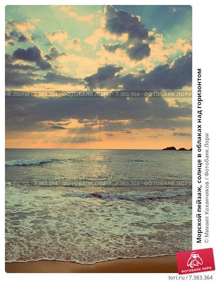 Купить «Морской пейзаж, солнце в облаках над горизонтом», фото № 7383364, снято 14 декабря 2018 г. (c) Михаил Коханчиков / Фотобанк Лори