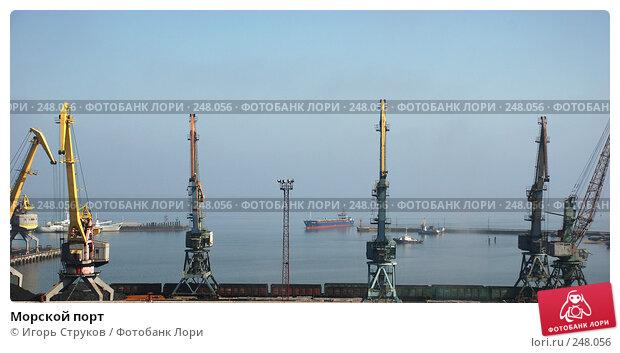 Морской порт, фото № 248056, снято 9 апреля 2008 г. (c) Игорь Струков / Фотобанк Лори