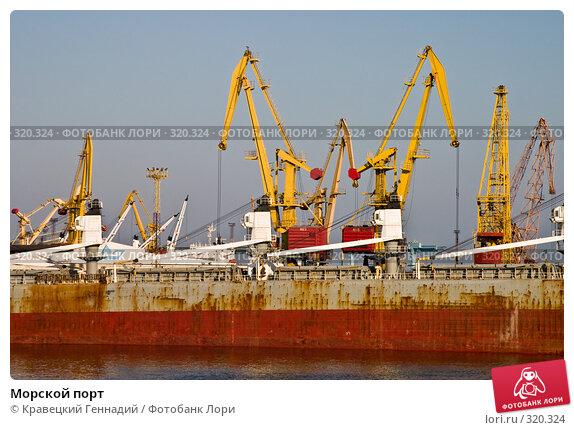 Купить «Морской порт», фото № 320324, снято 1 мая 2004 г. (c) Кравецкий Геннадий / Фотобанк Лори