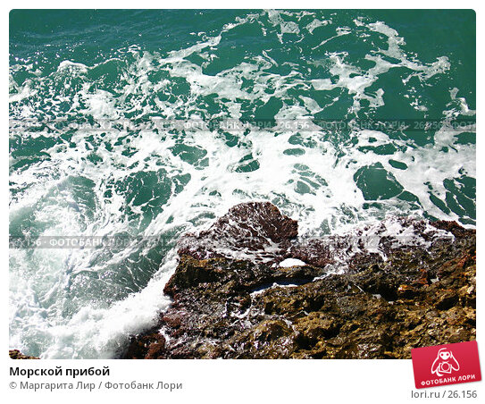 Морской прибой, фото № 26156, снято 3 ноября 2006 г. (c) Маргарита Лир / Фотобанк Лори