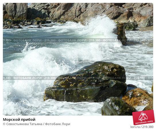 Купить «Морской прибой», фото № 219380, снято 27 июня 2007 г. (c) Севостьянова Татьяна / Фотобанк Лори