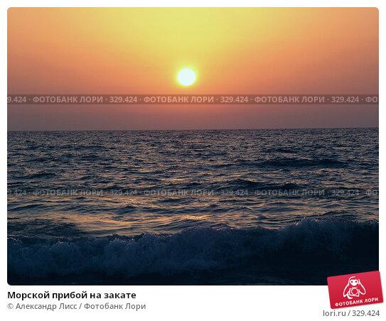 Морской прибой на закате, фото № 329424, снято 21 июля 2017 г. (c) Александр Лисс / Фотобанк Лори