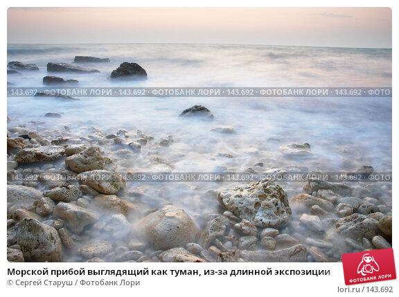 Морской прибой выглядящий как туман, из-за длинной экспозиции, фото № 143692, снято 31 июля 2007 г. (c) Сергей Старуш / Фотобанк Лори
