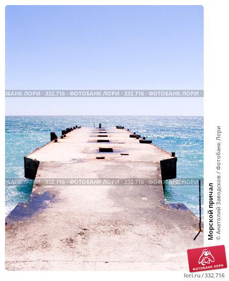 Купить «Морской причал», фото № 332716, снято 16 мая 2007 г. (c) Анатолий Заводсков / Фотобанк Лори