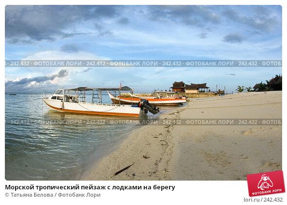 Морской тропический пейзаж с лодками на берегу, фото № 242432, снято 16 марта 2008 г. (c) Татьяна Белова / Фотобанк Лори