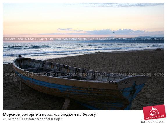 Купить «Морской вечерний пейзаж с  лодкой на берегу», фото № 157208, снято 23 июля 2006 г. (c) Николай Коржов / Фотобанк Лори