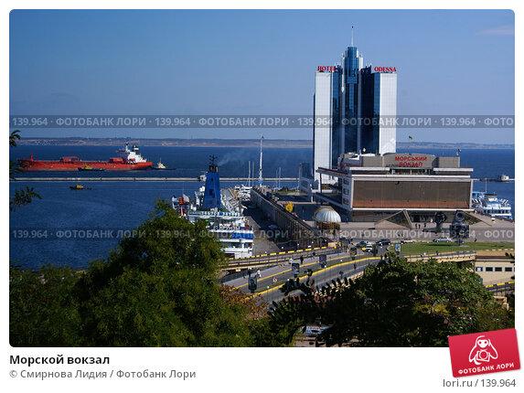 Морской вокзал, фото № 139964, снято 24 сентября 2007 г. (c) Смирнова Лидия / Фотобанк Лори