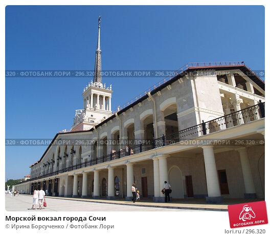 Морской вокзал города Сочи, фото № 296320, снято 10 августа 2006 г. (c) Ирина Борсученко / Фотобанк Лори