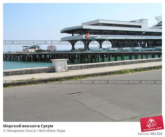 Купить «Морской вокзал в Сухум», фото № 483924, снято 24 июля 2007 г. (c) Назаренко Ольга / Фотобанк Лори