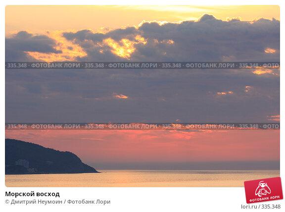Морской восход, эксклюзивное фото № 335348, снято 1 мая 2008 г. (c) Дмитрий Неумоин / Фотобанк Лори